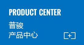 普骏产品中心
