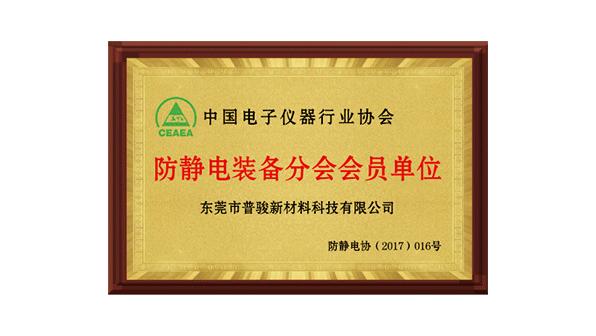 普骏中国防静电协会