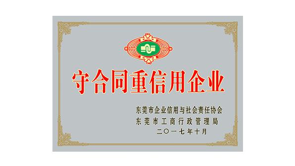 普骏-守合同重信用企业