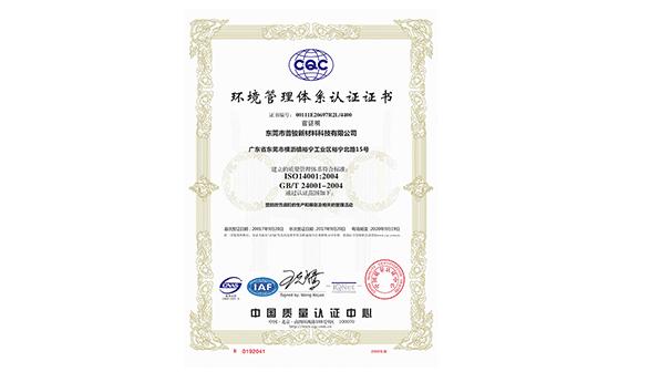 普骏-环境管理体系证书
