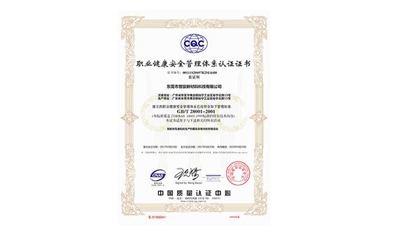 普骏-职业健康证书