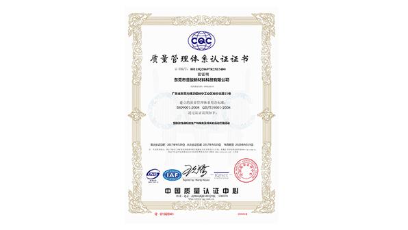 普骏-质量管理体系证书